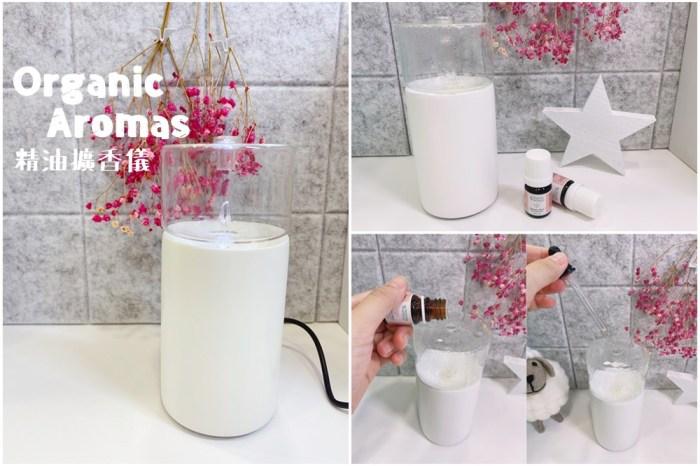 【白色家居】Organic Aromas有機香氛精油擴香儀~無印風的極簡造型打造我的辦公室擴香!