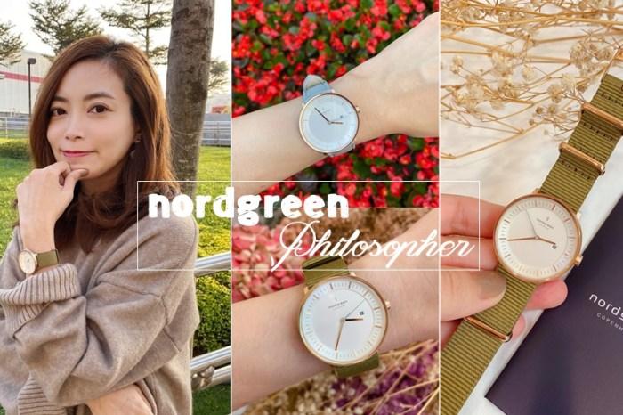 【穿搭】nordgreen丹麥設計文青錶款-Philosopher哲學家錶盤+霧霾藍&波西米亞綠錶帶+穿搭(8折折扣碼flowery)
