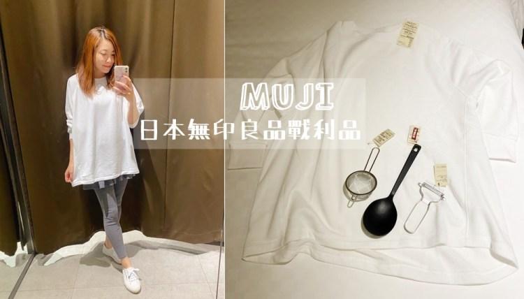 【MUJI無印良品】近期的日本無印良品小買買(muji家居服、矽膠湯匙、削皮刀、茶網)