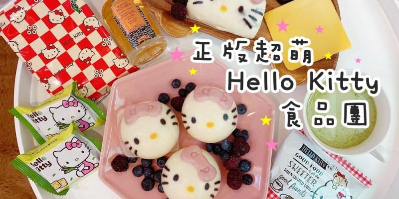 【團購】Hello Kitty早午餐下午茶開團囉!正版三麗鷗授權超萌超可愛!(Kitty奶皇包、Kitty刈包、Kitty海苔、Kitty蔥餅)