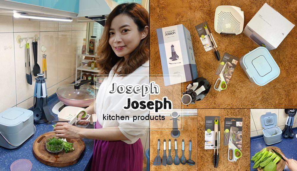 【小花廚房】英國Joseph Joseph設計餐廚-我的廚房夢幻逸品(廚餘桶、廚房剪刀、實用濾籃、料理夾、不沾桌鍋鏟杓組)