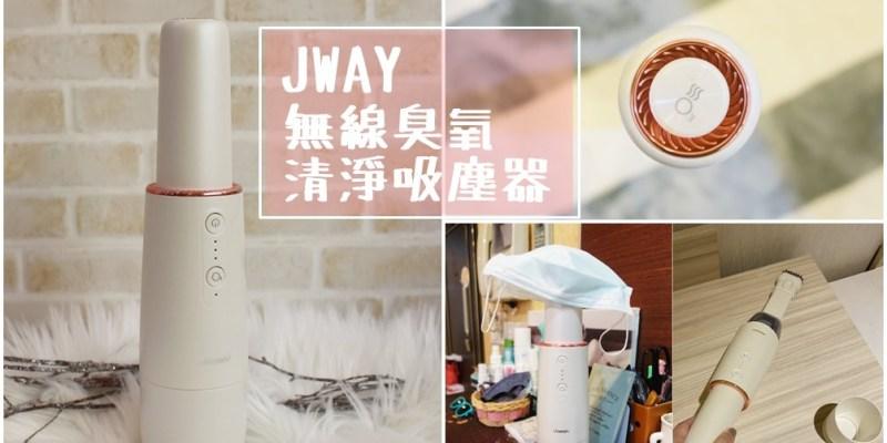 【防疫小物】JWAY無線臭氧清淨吸塵器(JY-SV02C)-臭氧殺菌/除臭/淨化甲醛/消毒口罩的好幫手,還附帶吸塵器功能喔!