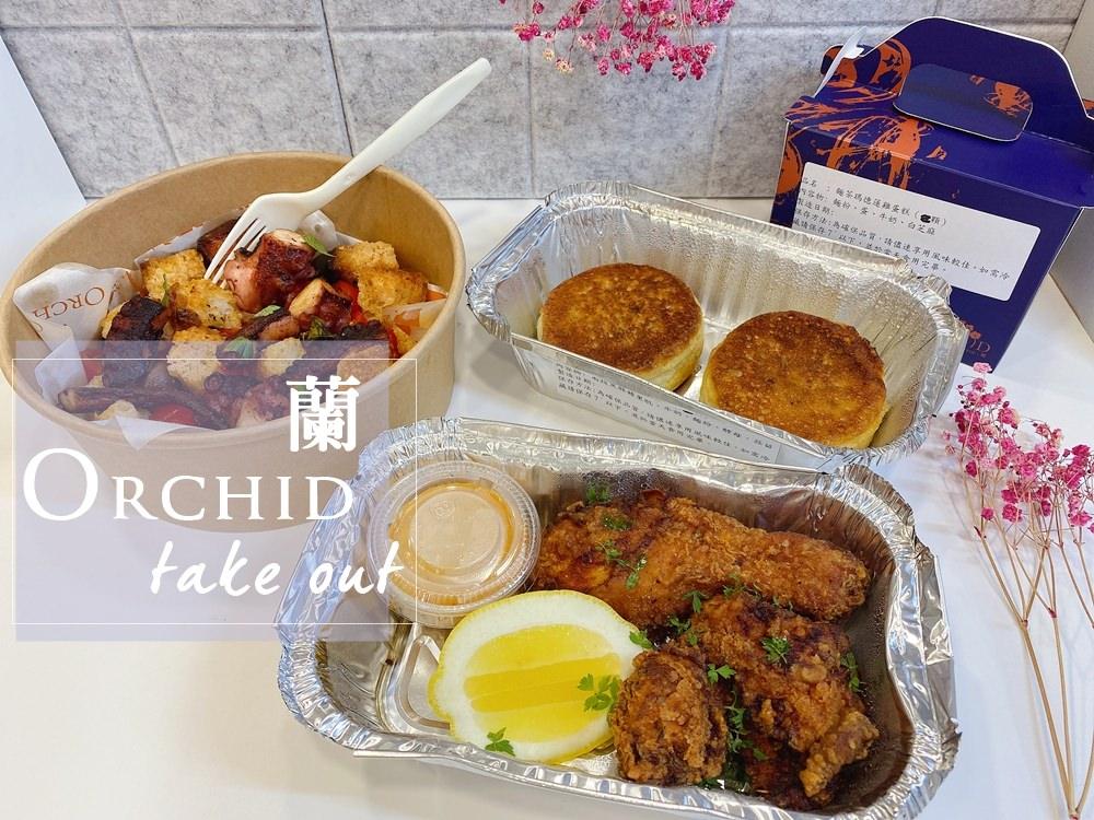 【台北外送/外帶美食】米其林Orchid蘭餐廳-Nobu Lee主廚的特製外送餐點~辦公室外送午餐的五星級新選擇@Eatpire美食風格指南