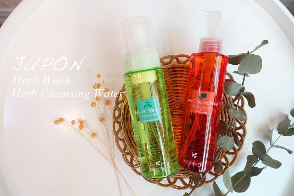 【保養】JUPON草本卸妝露&草本潔顏慕斯-來自日本的植物美肌力,清爽滋潤好洗卸