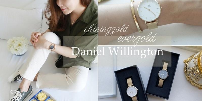 【DW穿搭】Daniel Willington 2020新款evergold閃耀金開箱!(85折折扣碼dwflower)