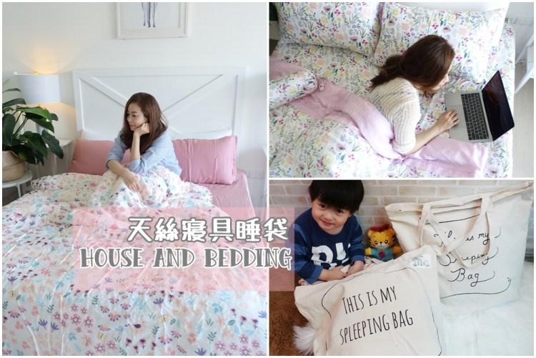 【TENCEL】天絲床組、兒童睡袋、嬰兒床天絲床單開團囉!春夏的小清新花色+素色天絲通通有喔~