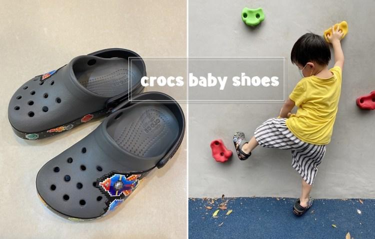 【旺財穿搭】3歲小男孩的第一雙CROCS洞洞鞋