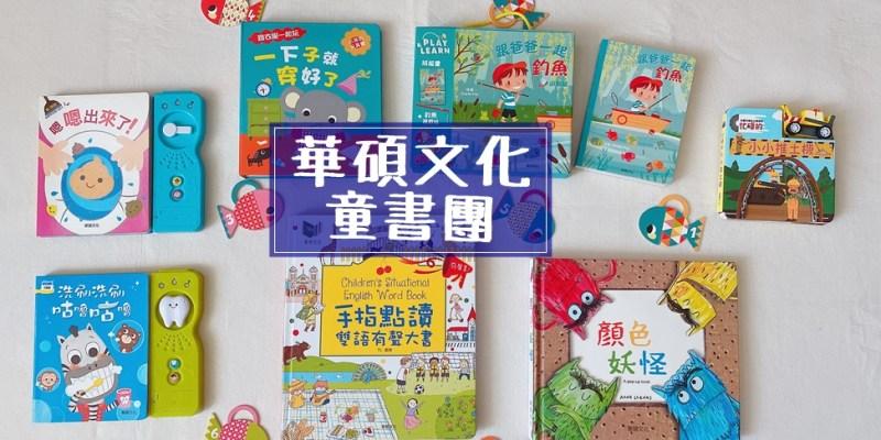 【童書推薦】華碩文化有聲書、立體書、遊戲書、操作書55折起團購中~親子共讀共玩習慣養成中!