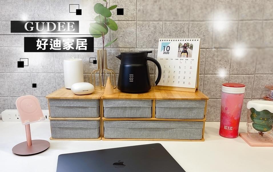 【整理】辦公桌上的美型抽屜櫃-by GUDEE好迪家居 桌上抽屜收納櫃