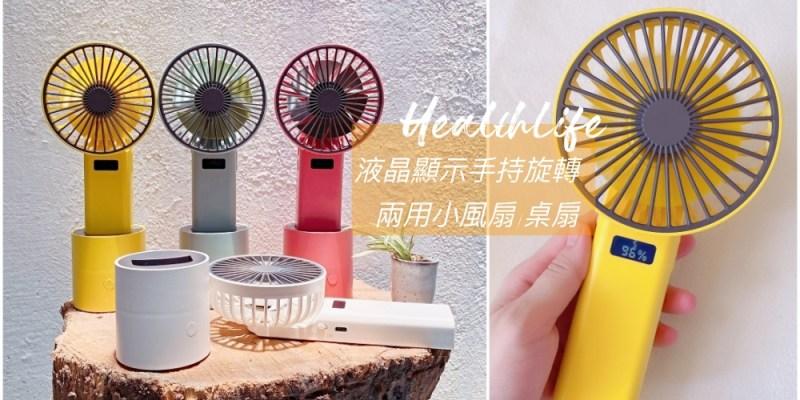 【夏日消暑】HealthLife手持風扇/桌扇兩用香氛小電扇-第二代LCD螢幕顯示電量,底座可擺頭,角度可調整,使用體驗大升級