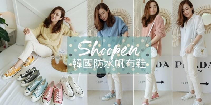 【穿搭】韓國超火紅Shoopen防水帆布鞋-繽紛全9色穿搭&尺寸選擇參考