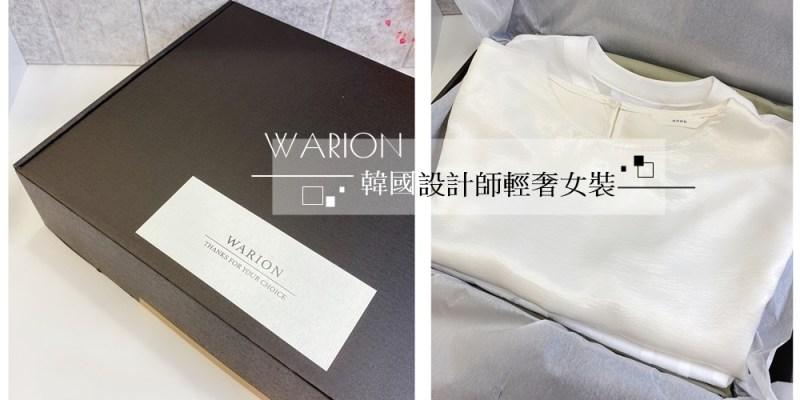 【穿搭】WARION_韓國設計師輕奢女裝/韓系氣質好感的溫婉裝束_