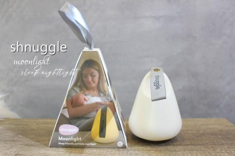 【育兒好物】shnuggle感溫小夜燈~如月光般的溫柔燈光,不受限的可攜式無線小夜燈(回娘家/旅遊也方便)