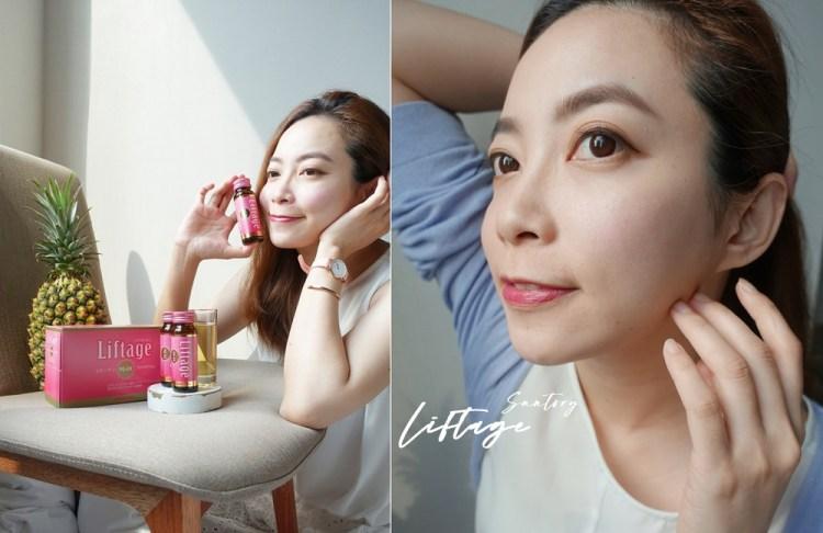 【保養】Liftage麗芙緹3D美容飲-我的少女感保養術~日本三得利SUNTORY百年大廠出品