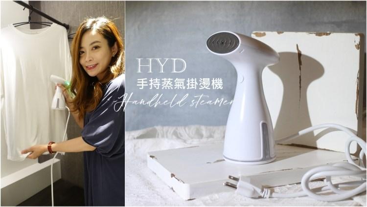 【白色家居】HYD極簡白美型手持蒸氣熨斗-掛燙平燙兩用,成就無皺褶的質感穿搭