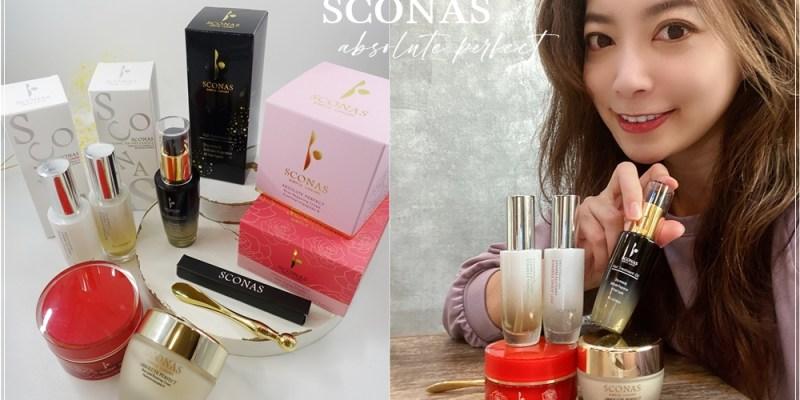 【保養】SCONAS~兩步驟鎖住妳的30歲~私心超愛絕對完美玫瑰嫩顏霜♥