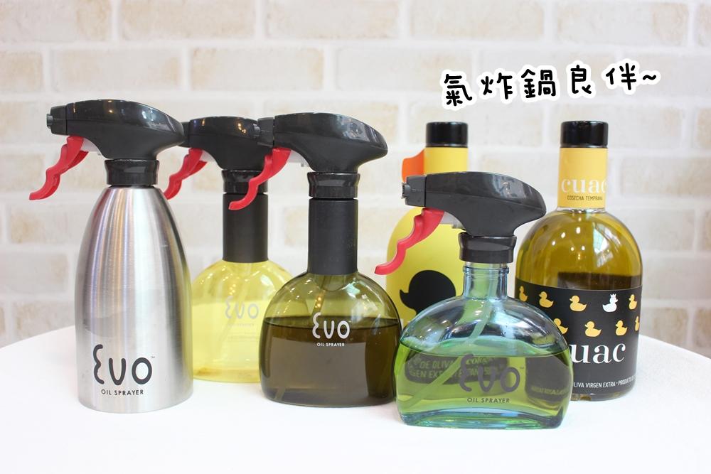 【團購】史上最好噴的美國EVO噴油瓶~氣炸鍋好良伴(同場加映西班牙CUAC小鴨橄欖油)