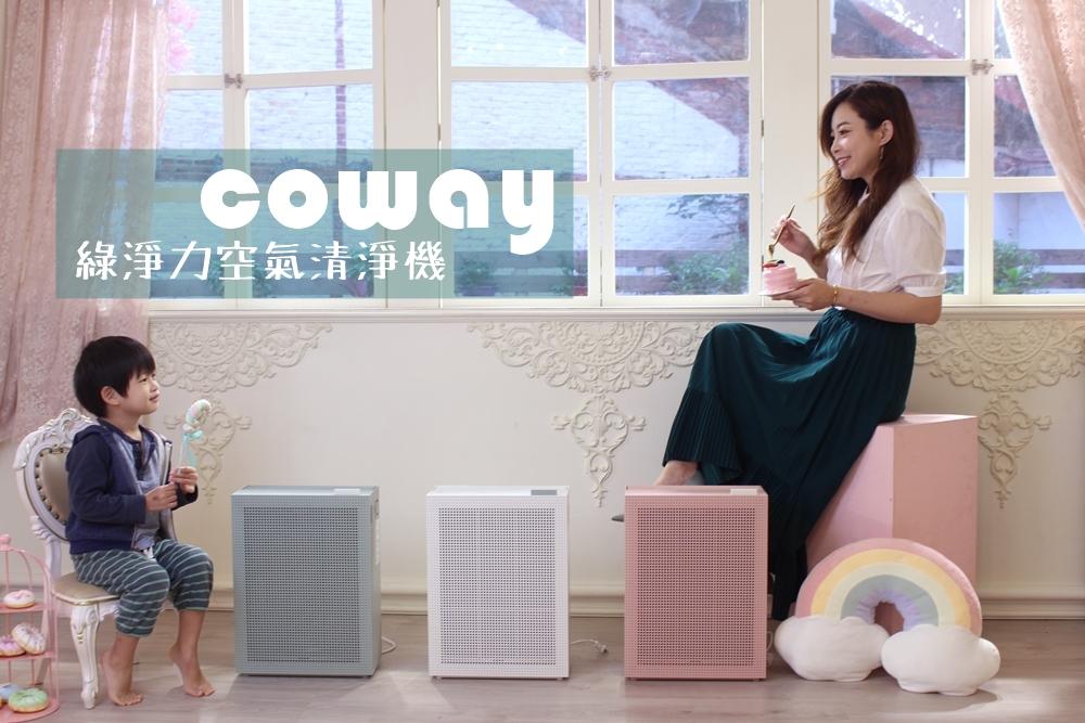 【家居】COWAY綠淨力空氣清淨機AP-1019C,高CP值的超美型馬卡龍積木機