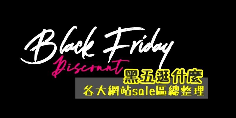 【網購】黑五逛什麼?Black Friday各大海外電商sale區總整理!