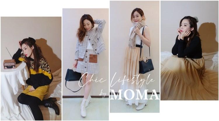 【穿搭】MOMA 8套秋冬的時髦都會穿搭分享~