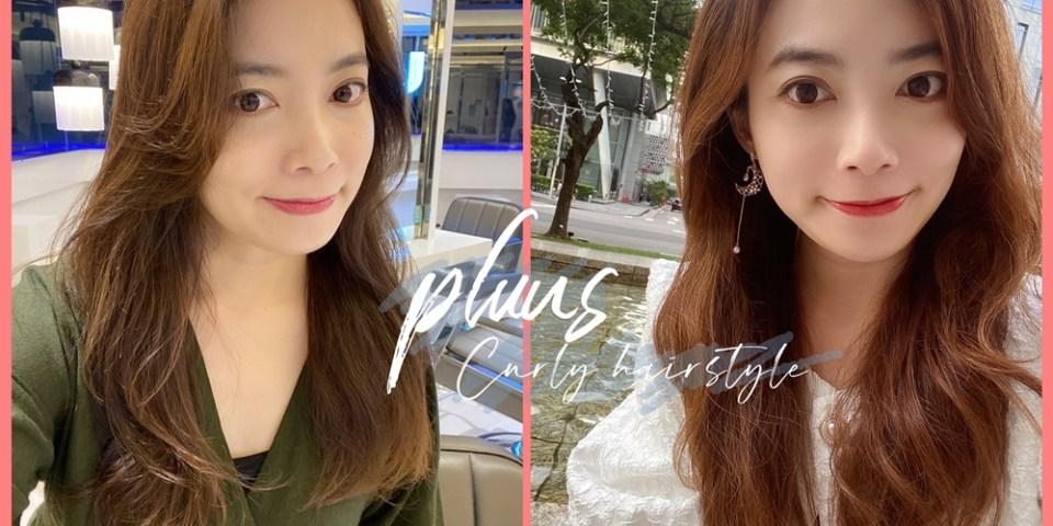 【Hair】自然捲人也能擁有的韓系女主角風的慵懶空氣感捲髮大變身!PLUUS中山N5變髮記錄