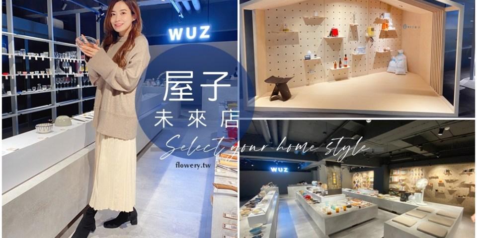 【家居生活選物】WUZ屋子未來店-像博物館般的家居生活用品實品展示,五感體驗生活的美好氛圍