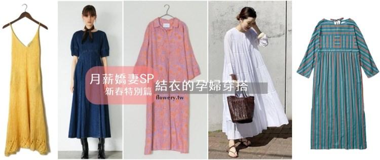 【2021日劇穿搭】月薪嬌妻SP新春特別篇-新垣結衣的孕婦裝穿搭!