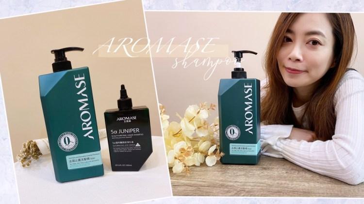【COSTCO好物】AROMASE艾瑪絲-去屑止癢洗髮精 使用心得