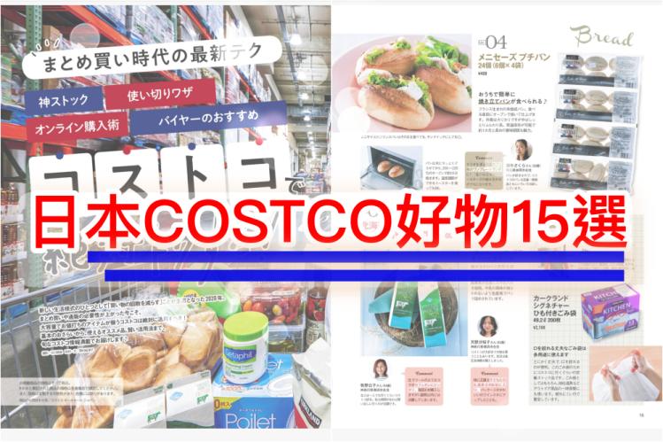 【日雜分享】日本COSTCO賣什麼?日雜推薦的好市多好物囤貨TOP 15