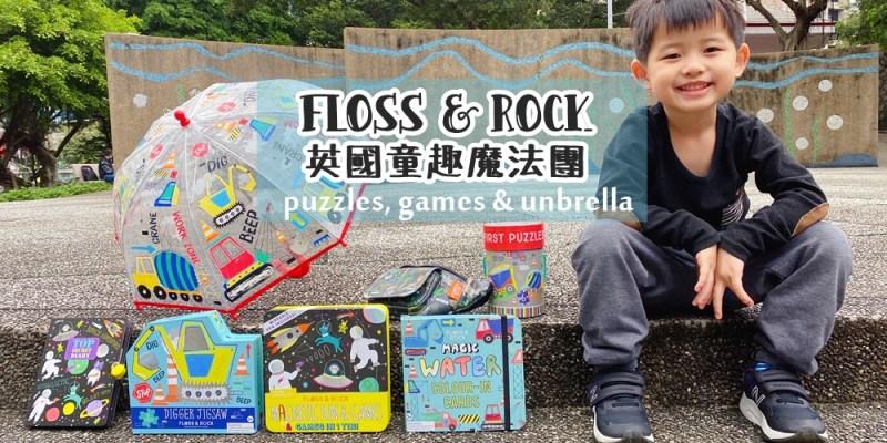 【育兒好物】英國Floss & Rock~魔法變色傘、各種可愛拼圖與遊戲、與滿足小少女們的上學好物