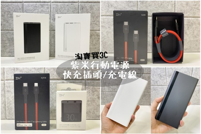 【淘寶買3C】新買的紫米行動電源/快充插頭/充電線心得~(文末附紫米/小米/阿愣行動電源比較)