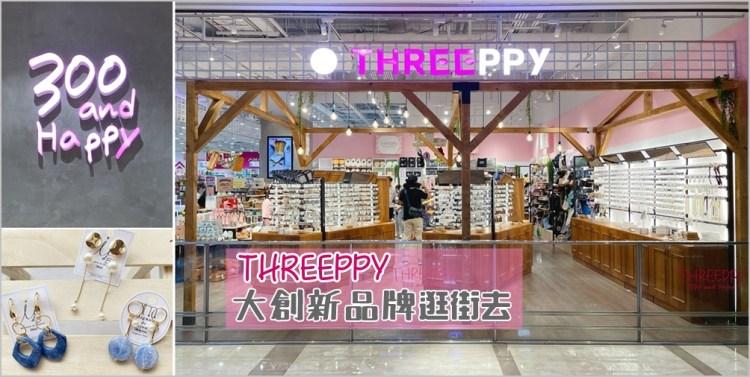 【THREEPPY】大創新品牌!300元均一店最值得買的居然是~~~一副99元超精緻日系耳環!