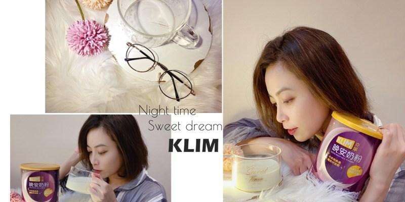 【Sleep Well】幫助我入睡的睡前儀式:喝杯熱牛奶吧!克寧晚安奶粉-添加芝麻素的成人奶粉推薦