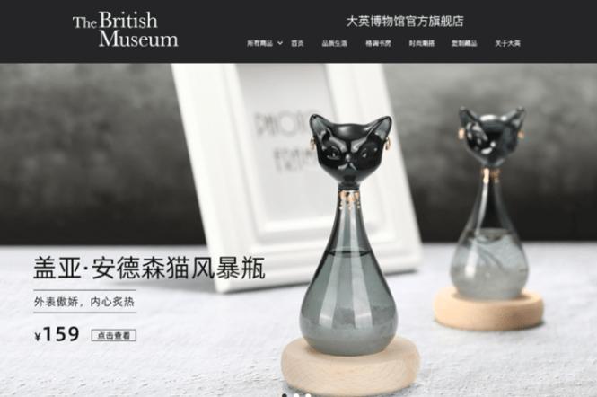 受保護的內容: 【淘寶也有博物館】大英博物館可愛埃及貓周邊,淘寶旗艦店就能買~