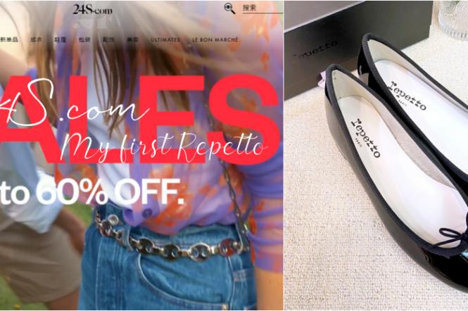 【Shopping】24S.com海外購物新手教學+戰利品Repetto Camille分享♥