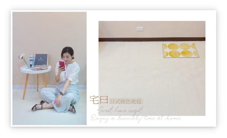 【白色家居】我的日系米色短毛質感地毯 from『宅曰』,屬於我的居家舒服角落♥