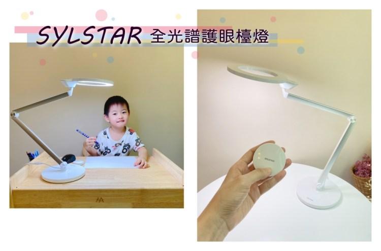 受保護的內容: 【育兒好物】SYLSTAR喜光LED全光譜護眼檯燈,有小朋友好操控的遙控按鈕+全光調色,充滿顏值的白色家電