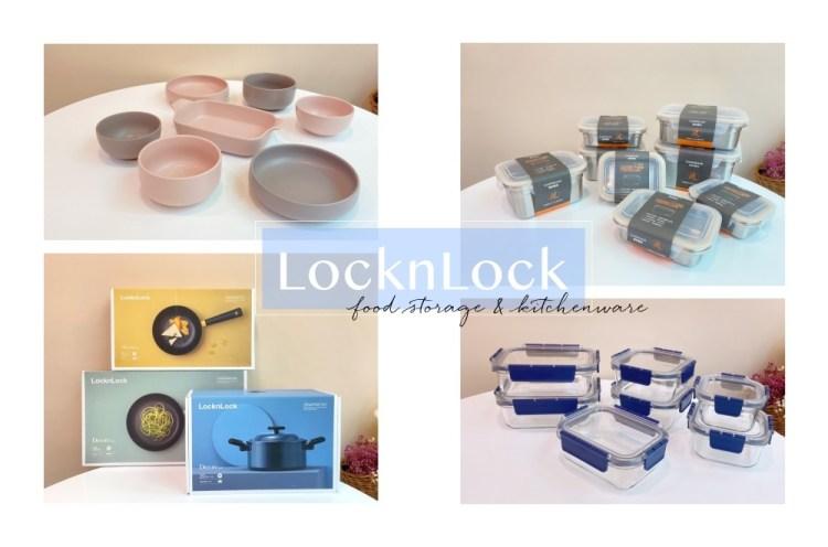 【LocknLock樂扣樂扣】冰箱&冷凍櫃的保鮮收納、又美又仙的莫蘭迪碗盤組、與實用彩色鍋具