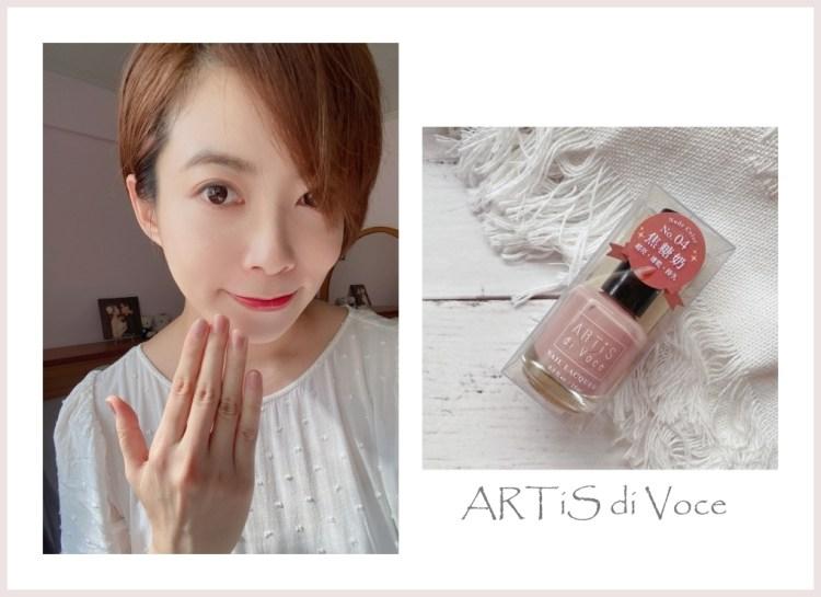 【NAIL】 適合OL的指甲油-ARTiS di Voce 焦糖奶色(裸膚色)