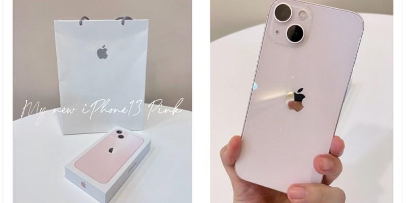 【粉紅3C】我的粉紅色iPhone13新機開箱!實際使用後與iPhone11的差異比較♥