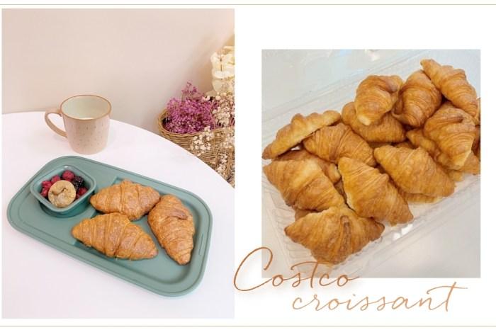 【COSTCO好物】好市多必吃的法國可頌麵包,夾火腿起司變成可頌三明治更美味~吃不完就冷凍保存吧!