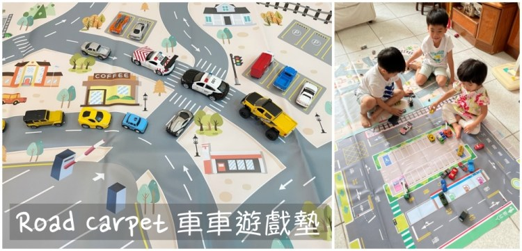 【育兒好物】車控男寶必備好物:防水輕便好攜帶的『汽車停車遊戲墊』開團啦!