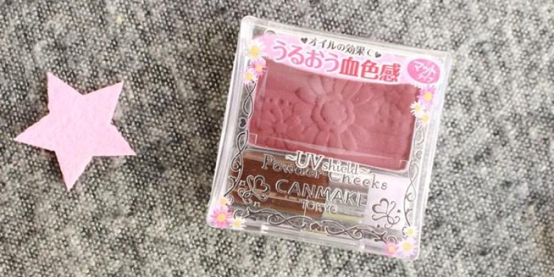 【彩妝】日本賣翻的CANMAKE 血色腮紅/紫色腮紅PW38 (附影片試色)