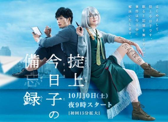 【日劇】 掟上今日子的備忘錄~每集看了都好心情的輕偵探劇