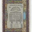 "Protects newborn and mother-Israel-Jewish-Laminated paper- 3 1/4"" x 3"""