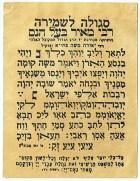 Prayer card (Reverse side)