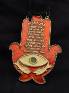 Amulet, Hamsa with eye and fish, inscription in Hebrew
