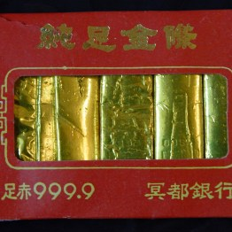 "Burned at funerals for use in the next life-China/Vietnam/United States-Buddhist-Cardboard/paper/incense-5 1/4"" x 4"""