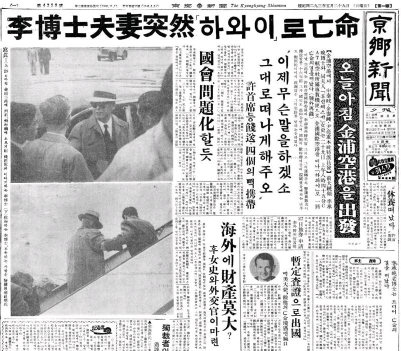 Kyunghyang Shinmun article published on May 29, 1960 reporting on Lee Syngman's exile to Hawaii. (Image Source: 경향신문)