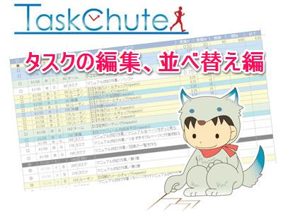 TaskChute タスクの変更、並べ替え編